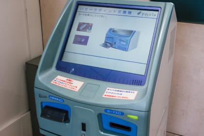 ポイント発券機